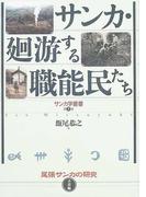 サンカ・廻游する職能民たち 尾張サンカの研究 考察編 (サンカ学叢書)