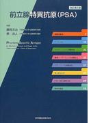 前立腺特異抗原〈PSA〉 改訂第2版
