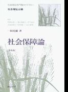 社会保障論 第6版 (社会福祉専門職ライブラリー 社会福祉士編)