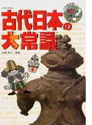 古代日本の大常識 (これだけは知っておきたい)