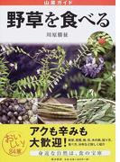 野草を食べる 山菜ガイド