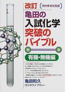 亀田の入試化学突破のバイブル〈有機・無機編〉 代々木ゼミ方式 改訂