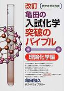 亀田の入試化学突破のバイブル〈理論化学編〉 代々木ゼミ方式 改訂