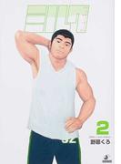 ミルク 2 (爆男COMICS)