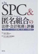 SPC&匿名組合の法律・会計税務と評価 投資スキームの実際例と実務上の問題点 第3版