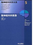 脳神経外科学大系 5 脳神経外科救急