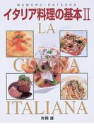 イタリア料理の基本 2 本格ソースから定番メニューまで