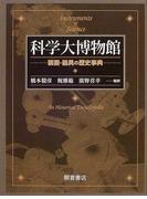 科学大博物館 装置・器具の歴史事典
