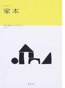 建築家の家本 関西編 10の暮らしスタイル