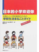 中国人と小学校教師のための学校生活まるごとガイド 中国語訳つき