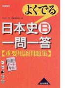 よくでる日本史B一問一答重要用語問題集 新課程用