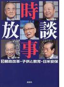 時事放談 3 郵政改革 子供と教育 日米安保