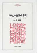 スラッファ経済学研究 (MINERVA人文・社会科学叢書)