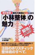 「小林整体」の魅力 病気の原因は背骨にある 即効!ダイナミック矯正で痛みと病根を断つ 改訂新版