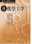 化学工学 (役にたつ化学シリーズ)