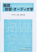 基礎音響・オーディオ学