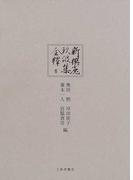 新撰菟玖波集全釈 6