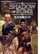 SHADOW OF ROME完全攻略ガイド (CAPCOM完璧攻略シリーズ)