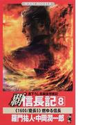 覇信長記 8 燃ゆる信長 (ワニの本 Wani novels)(ワニの本)
