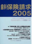 歯科保険請求 2005