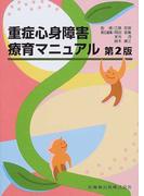 重症心身障害療育マニュアル 第2版