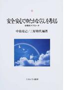 安全・安心でゆたかなくらしを考える 学際的アプローチ (神戸国際大学経済文化研究所叢書)