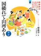 子ども版声に出して読みたい日本語 9 国破れて山河あり