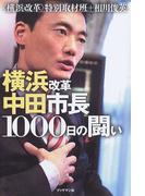 横浜改革中田市長1000日の闘い