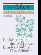 ドイツ法入門 改訂第6版 (外国法入門双書)