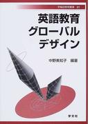 英語教育グローバルデザイン (早稲田教育叢書)