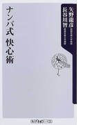 ナンバ式快心術 (角川oneテーマ21)(角川oneテーマ21)
