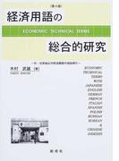 経済用語の総合的研究 日英独仏伊西露波中韓 第4版