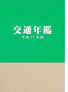交通年鑑 平成17年版