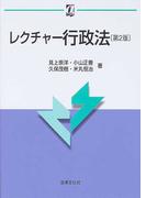 レクチャー行政法 第2版 (αブックス)