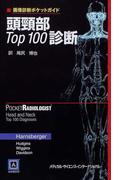 頭頸部Top100診断 (画像診断ポケットガイド)