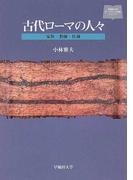 古代ローマの人々 家族・教師・医師 (早稲田大学オンデマンド出版シリーズ)