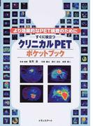 クリニカルPETポケットブック より効果的なPET検査のために すぐに役立つ