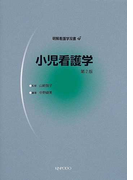 小児看護学 第2版 (明解看護学双書)