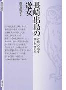 長崎出島の遊女 近代への窓を開いた女たち (智慧の海叢書)