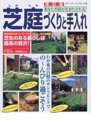 芝庭づくりと手入れ あなたの庭が生まれかわる! 改訂版 (ブティック・ムック 園芸)