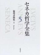セネカ哲学全集 5 倫理書簡集 1