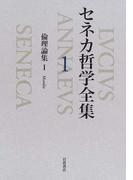 セネカ哲学全集 1 倫理論集 1