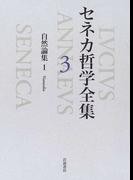 セネカ哲学全集 3 自然論集 1