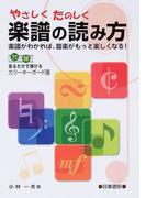 やさしくたのしく楽譜の読み方 楽譜がわかれば、音楽がもっと楽しくなる!