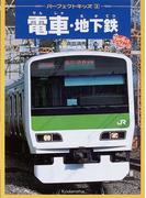 電車・地下鉄 首都圏の電車と全国の地下鉄 (パーフェクトキッズ)