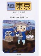 ふるさとお話の旅 4 東京