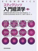 スティグリッツ入門経済学 第3版