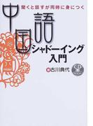 中国語シャドーイング入門 聞くと話すが同時に身につく (CD book)