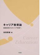 キャリア教育論 進路指導からキャリア教育へ