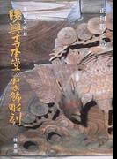 重要文化財勝興寺本堂の装飾彫刻 彫物有情